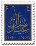 Image of Eid Stamp