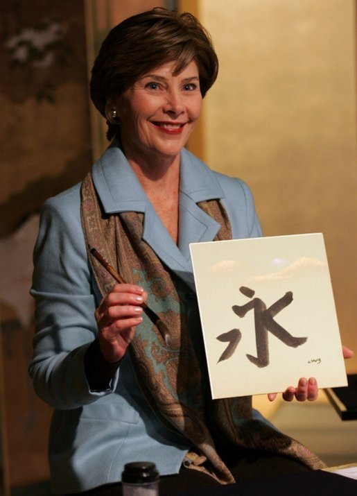 Mrs. Laura Bush holds up her calligraphy of a Chinese character, ei, meaning eternity, during a lesson Wednesday, Nov. 16, 2005, at the Suchiya-cho Townhouse in Kyoto, Japan. White House photo by Shealah Craighead